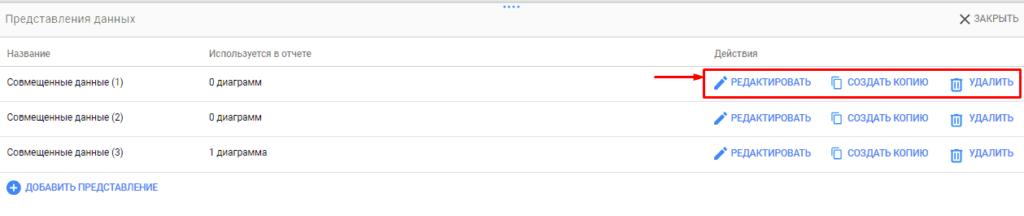 Редактирование уже созданных объединений данных из разных источников в Google Data Studio