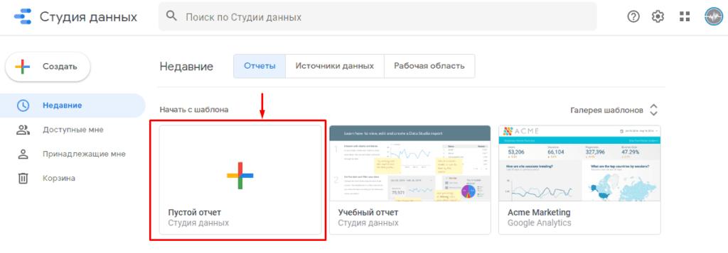 Создание нового дашборда в Google Data Studio