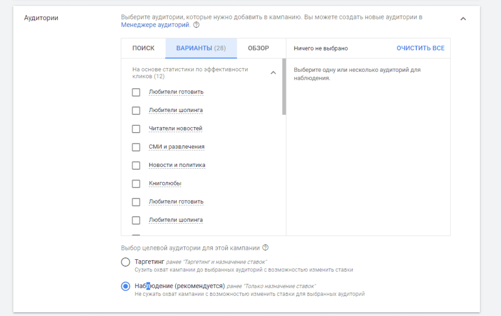 Выбор интересов пользователей для рекламной кампании в Гугл Адвордс