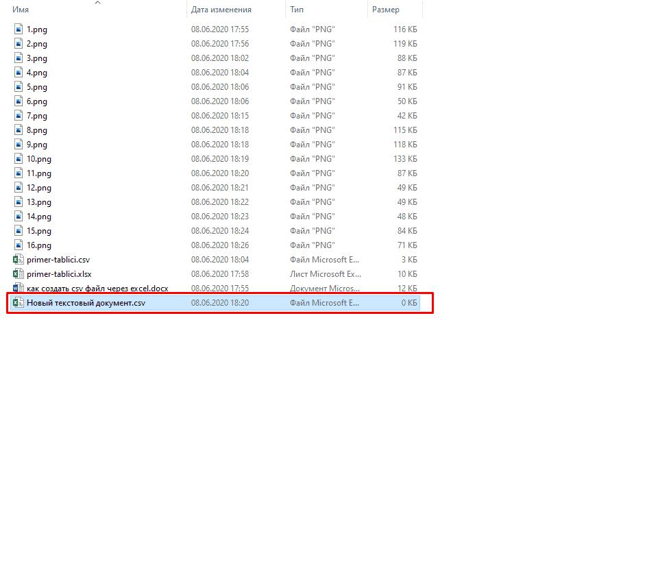 Созданный файл CSV из Excel со своими разделителями