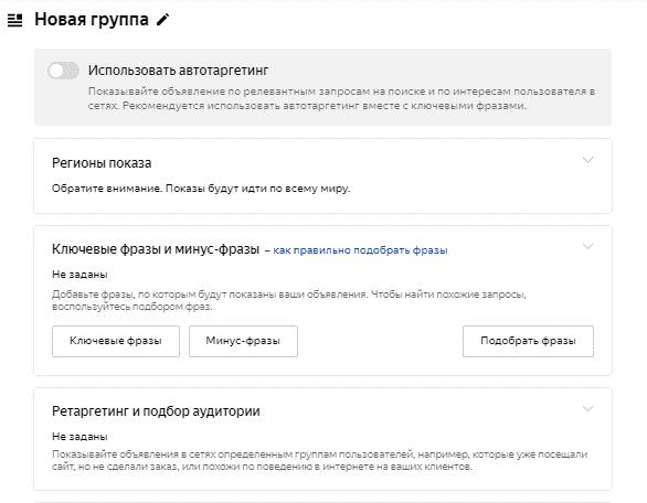 Создание кампании Yandex Direct