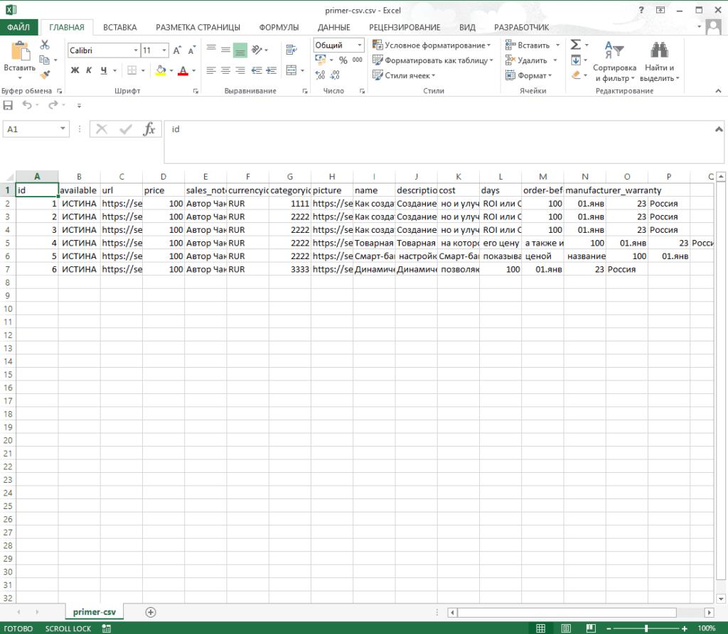 Открытый файла CSV в Excel через вкладку файл