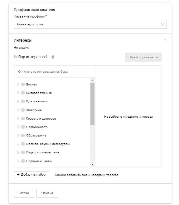 Выбор профиля пользователя в Яндекс.Директ