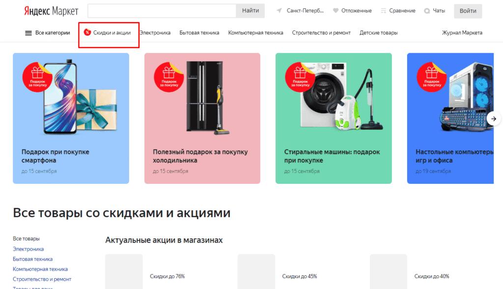 Раздел скидок и акций на Яндекс.Маркете