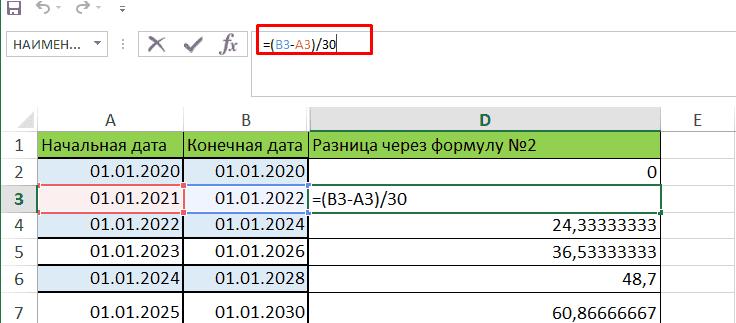 Разница месяцев между датами через простую формулу в Эксель
