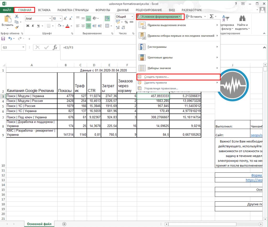 Создание правила условного форматирования для закрашивания ячеек по формуле в Excel