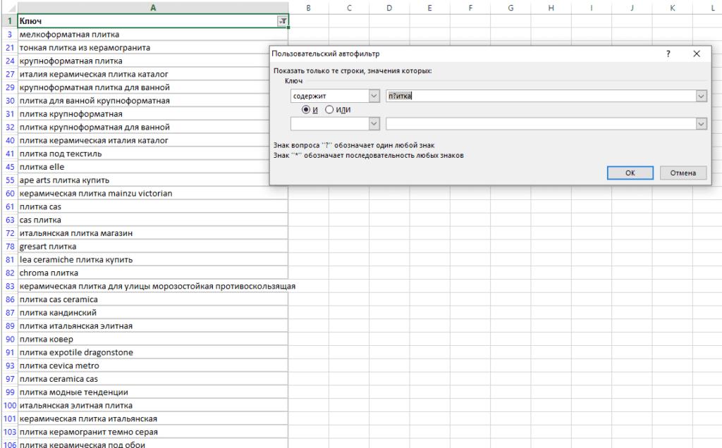 Пример использования подстановочного знака ? (вопросительный знак) в Excel