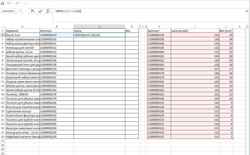 Ввод и использование функции ВПР в Excel