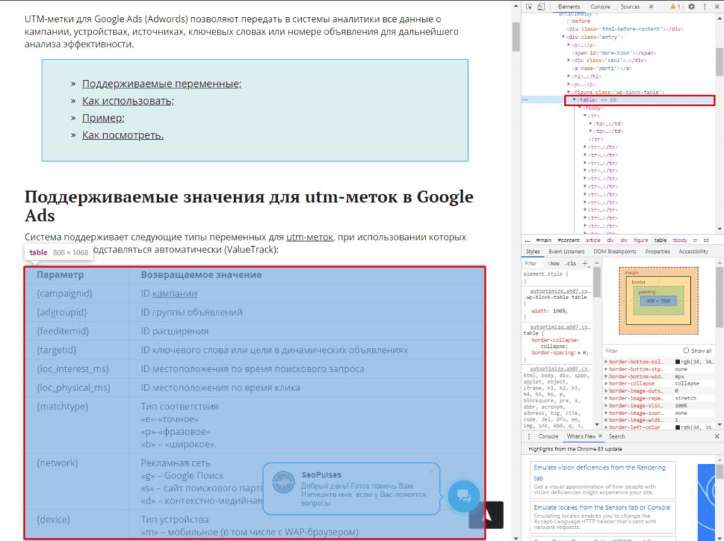 Поиск в коде страницы таблицы для парсинга через IMPORTHTML в Google Таблицах