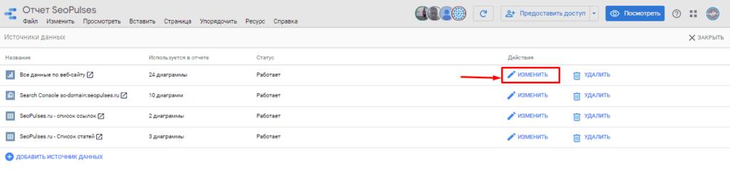 Изменение источника данных (коннектора) в Google Data Studio