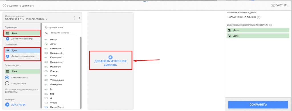 Добавление источника данных для объединения в одном дашборде в Google Студия данных
