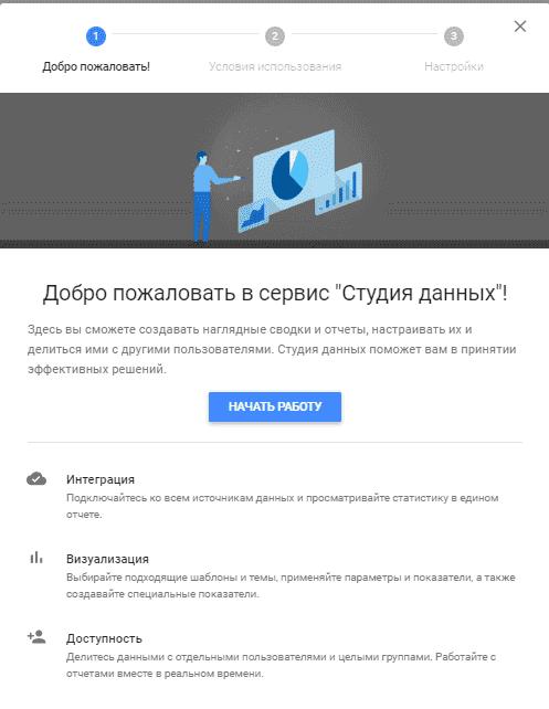 Приветствие в Google Студия данных