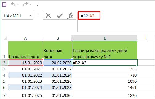 Подсчет количества календарных дней между датами через простую формулу в Эксель