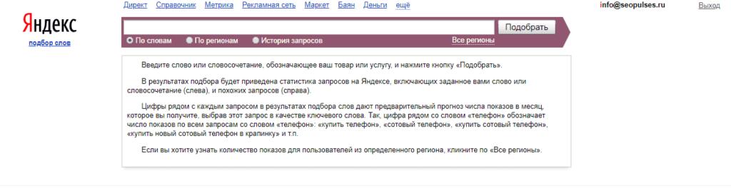 Интерфейс Яндекс Вордстата