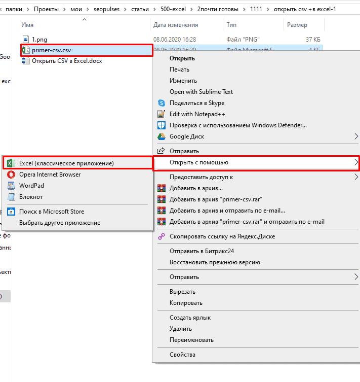 Открытие файла CSV в Excel через диалоговое меню