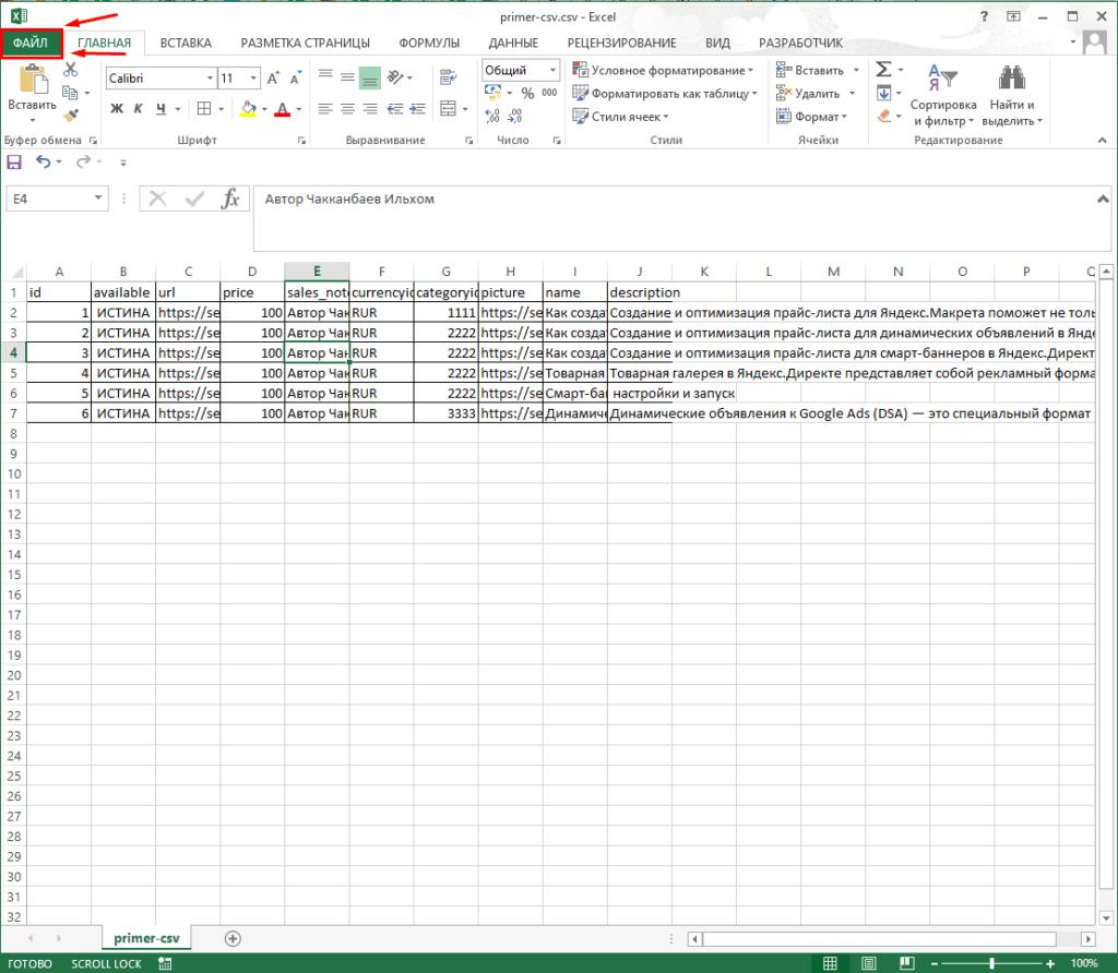 Клик на кнопку Файл в Excel