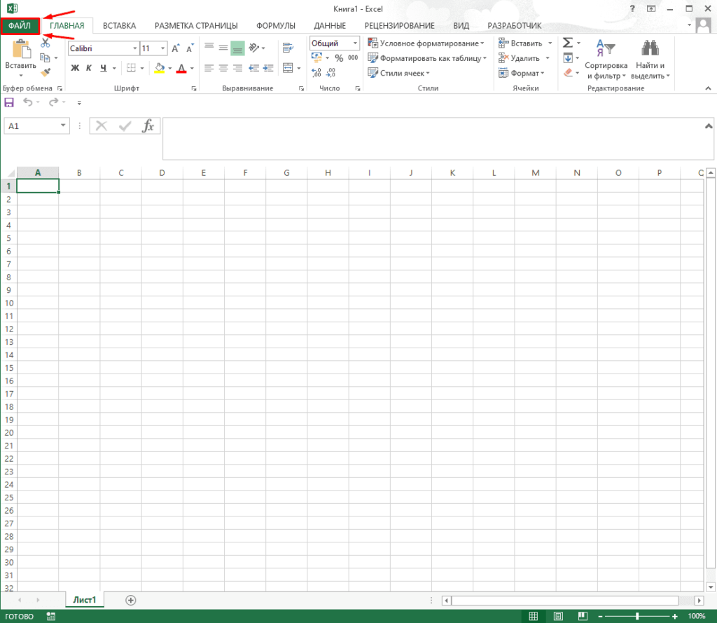 Открытие кнопки Файл в Excel