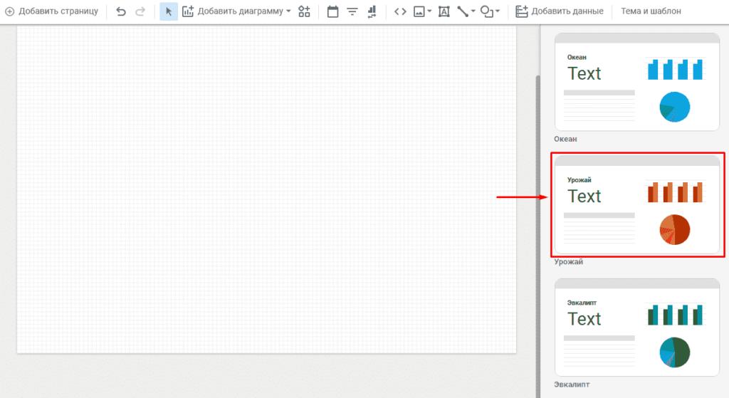 Смена темы в Google Data Studio