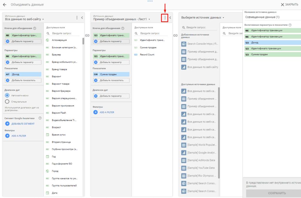 Клик на редактирование источника данных при объединении в Google Data Studio