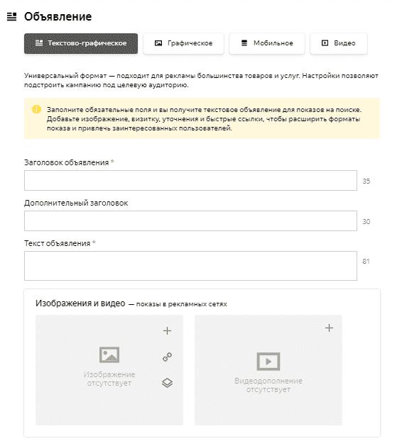 Создание текстово-графического объявления в интерфейсе Яндекс.Директ