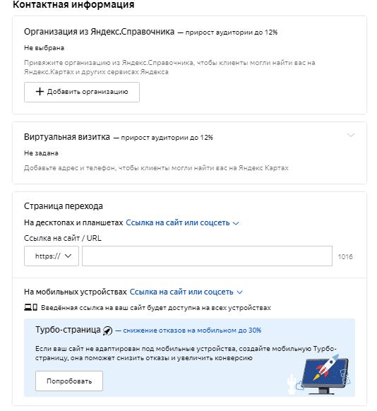 Заполнение ссылки и виртуальной визитки для поисковых объявлений в Яндекс.Директ