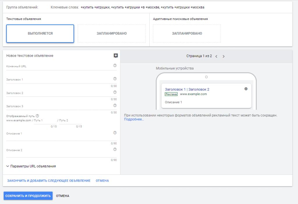 Интерфейс создания объявления в Google Adwords