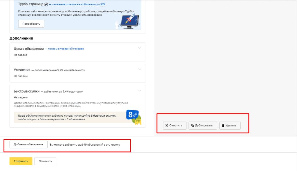 Создание дополнительных объявлений в интерфейсе Яндекс.Директ