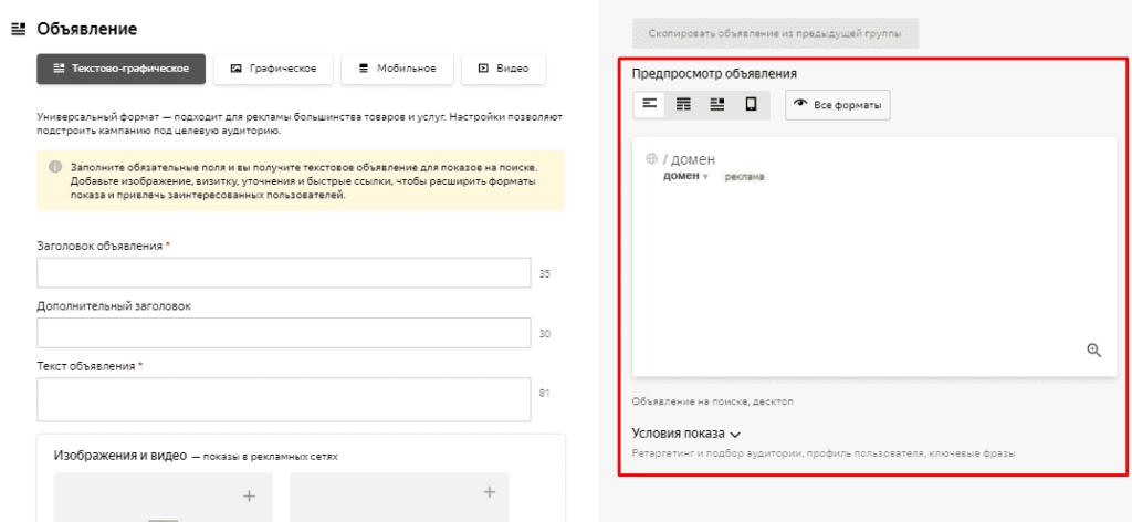 Предпросмотр объявлений в Яндекс.Директ