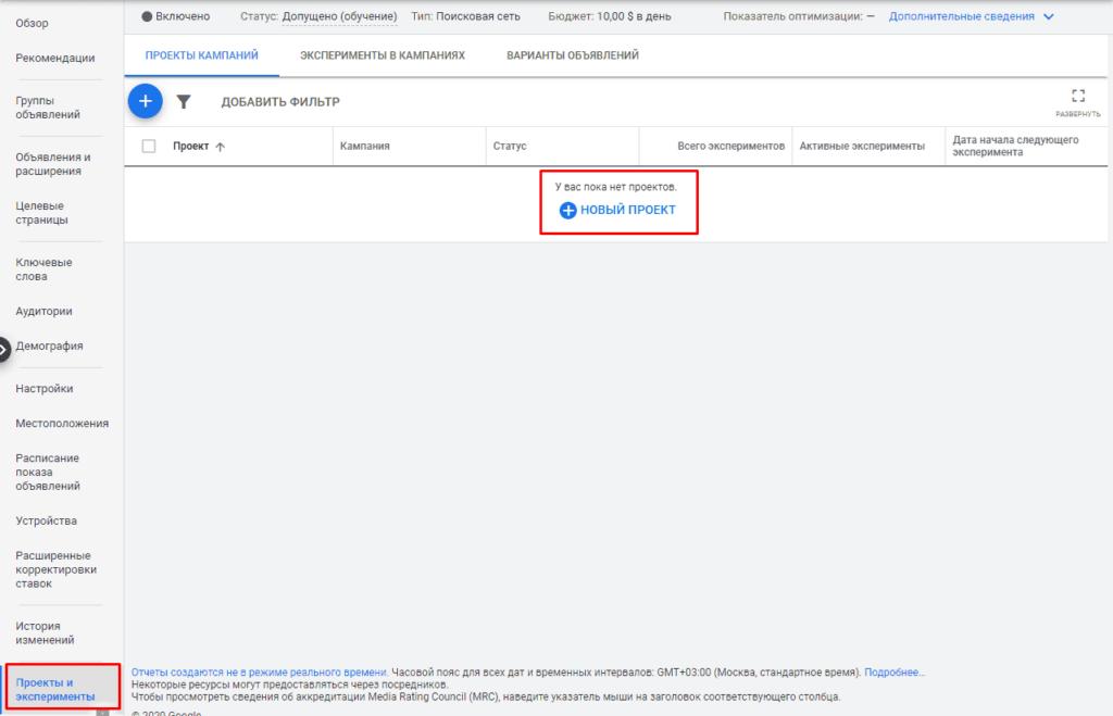 Создание нового эксперимента (проекта) для тестирования гипотез в Google Adwords