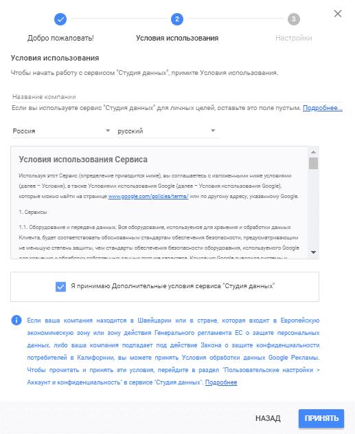 Условия использования Гугл Дата Студио