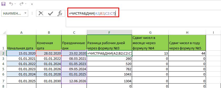 Подсчет количества рабочих дней между датами через функцию ЧИСТРАБДНИ в Excel