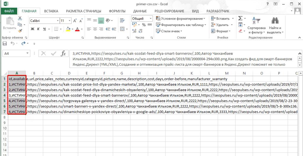 Открытый CSV файл в Excel