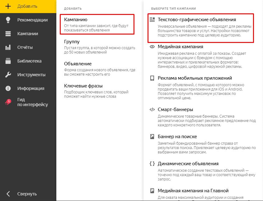 Создание новой рекламной кампании текстово-графических объявлений в Yandex Direct