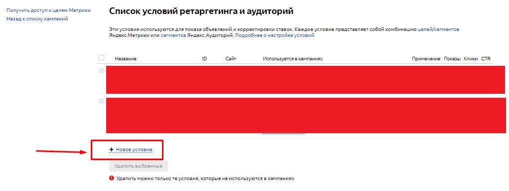 Создание новой аудитории ремаркетинга в Яндекс.Директ