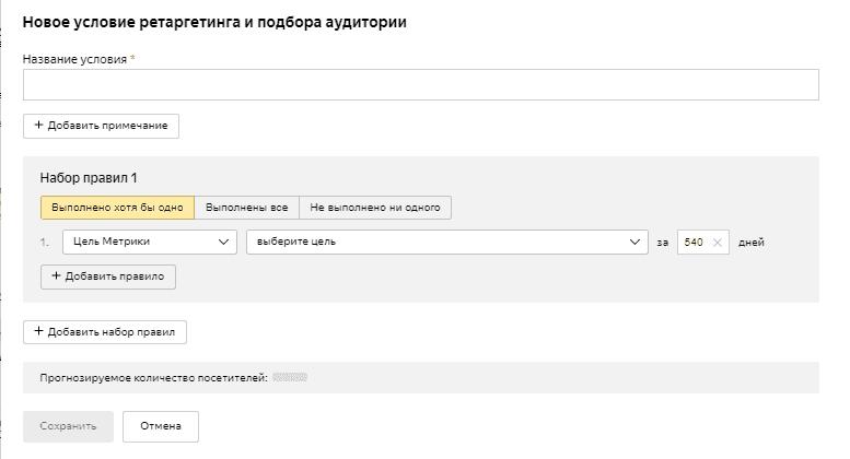Создание списка аудитории в интерфейсе Yandex Direct