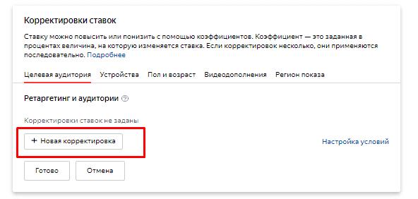 Создание новой корректировки ставок в интерфейсе Яндекс.Директ