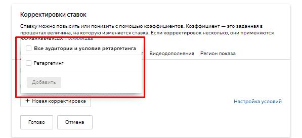 Подключение корректировки ставок для рекламной кампании в Яндекс.Директ