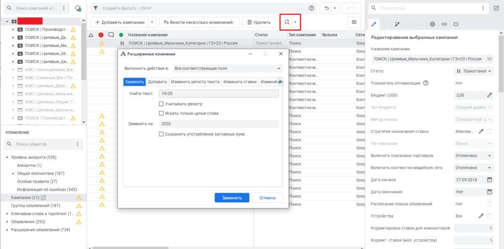 Функция найти и заменить в Google Ads Editor