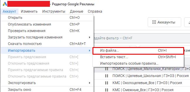 Импорт рекламных кампаний в Гугл Рекламу через Google Ads Editor