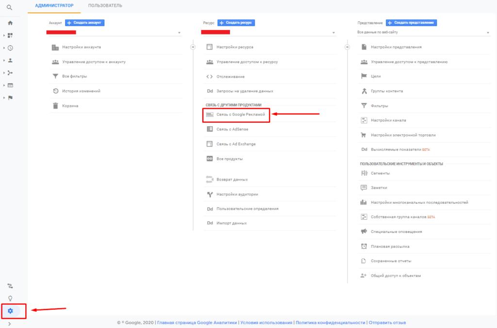 Переход в связь с Google Рекламой в Google Аналитике
