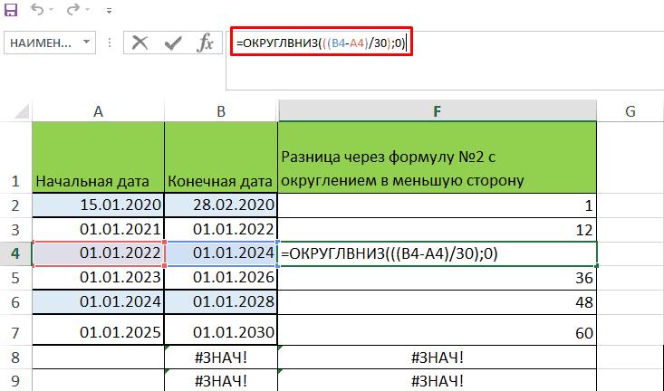 Разница месяцев между датами через простую формулу с округлением в меньшую сторону в Эксель