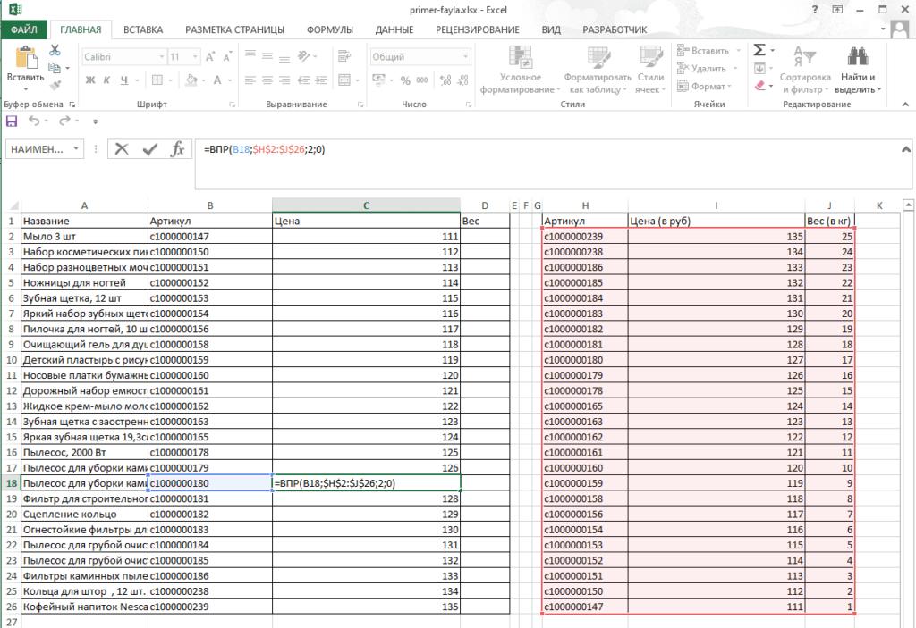 Ввод и использование формулы ВПР со знаком доллара в Excel