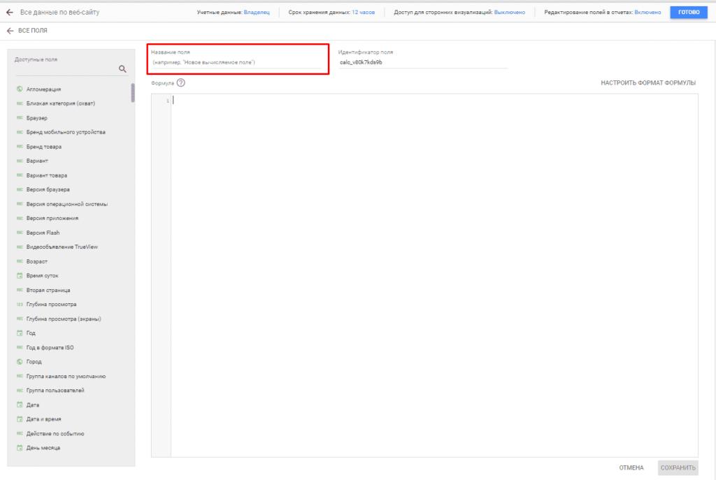 Создание нового показателя и использование формул в Google Студия данных