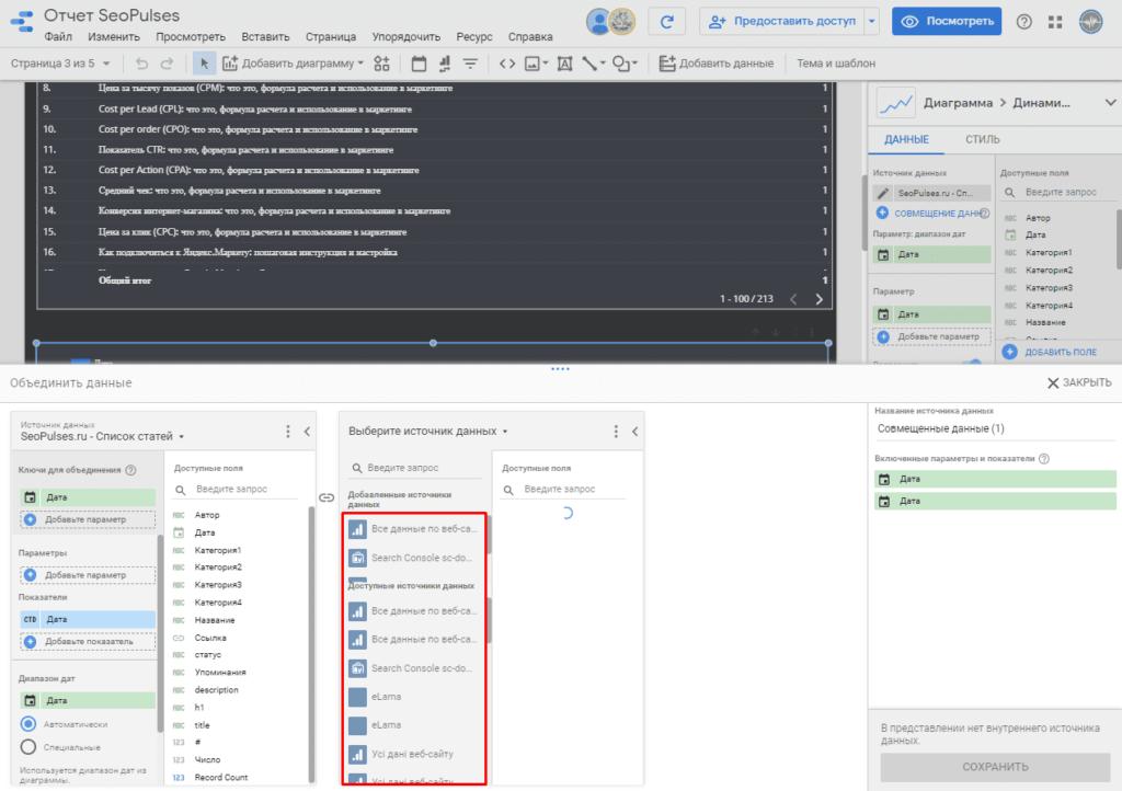 Выбор коннектора для объединения данных через сомещение в Google Data Studio