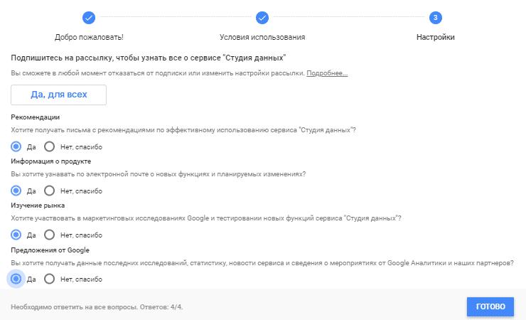 Подписка на рассылку новостей от Google Data Studio