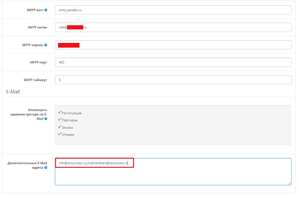 Дополнительные адреса для отправки писем о заказах в Opencart 2 и 3
