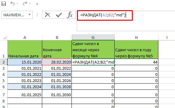 Подсчет смещения дат в месяцах через функцию РАЗНДАТ в Ексель