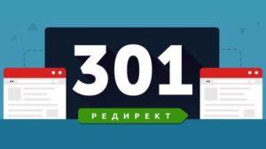 301 редирект другой домен через htaccess файл
