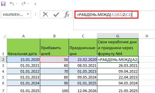 Прибавить рабочие дни исключая празники к дате в таблице Excel