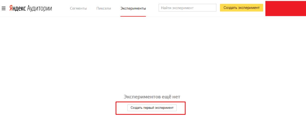 Создание первого эксперимента в Яндекс.Аудитории